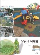 자원의 재활용 (원리친구 과학동화, 53 - 환경 : 재활용)   (ISBN : 9788959571147)