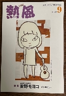 지브리 2020년 9월 요시모토 나라 표지그림   熱風 Ghibli