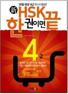 신 HSK 한 권이면 끝 4급 비법서