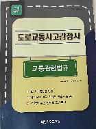 2018 도로교통사고감정사 교통관련법규 최신개정판 -대한직업교육원