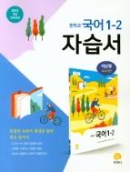 중학 국어 중1-2 자습서 (이삼형 교과서편)(2018년~2024년 연속판매도서)2015개정교육과정