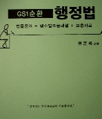 GS1순환 행정법