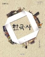 고등학교 한국사 교과서 비상/2013개정새책수준