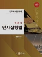 객관식 민사집행법(법무사 시험대비) - 배병한