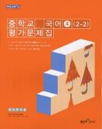 좋은책 신사고 평가문제집 중학 국어 4 (2-2) (민현식)