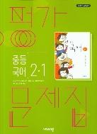 비상교육 평가문제집 중등 국어 2-1 (김진수) / 2015 개정 교육과정
