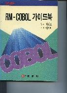 RM-COBOL 가이드북