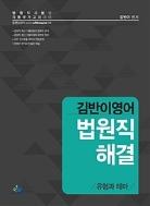 2018 김반이 영어 법원직 해결 : 유형과 테마 (18년04월발행)#