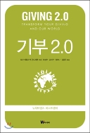 기부 2.0 - 뉴욕 타임스 베스트셀러(자선활동 분야의 영향력 있는 리더가 쓴 책) 1쇄
