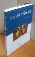부처님의 생애와 교훈 2008년 발행