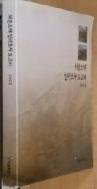 서울소재 성곽조사 보고서 2003