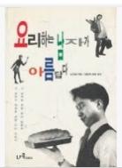 요리하는 남자가 아름답다 - 그 남자의 여자를 위한 요리 교양서 초판2쇄