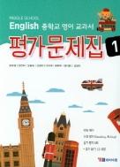 YBM 시사 평가문제집 중학 영어 1 / MIDDLE SCHOOL ENGLISH 1 (송미정) (2015 개정 교육과정)