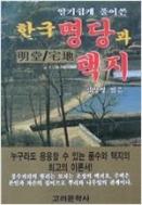 한국명당과 택지 #
