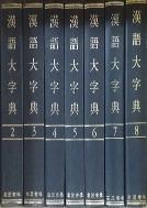 한어대자전(漢語大字典)2~8 일곱권세트 상품소개 참고하세요