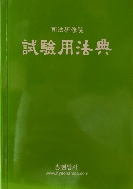 2018 사법연수원 법전