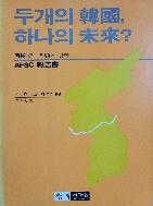두개의 한국 하나의 미래 - 한국통일문제에 관한 AFSC보고서
