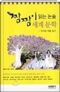 짬짬이 읽는 논술 세계문학 - '헤르만 헤세' '스탕달' 등 세계적인 작가들과 작품 22편에 대한 알찬 해설 수록 1판1쇄