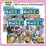 [서울문화사] 메이플 한자도둑 : 23 ~ 26편 (4권세트) - 2013년 9월신간포함