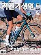 자전거생활 2020년-7월호 No 218 (Bicycle Life) (신261-7)