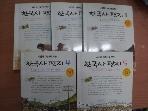 웅진)사진과 그림으로 보는 한국사편지