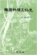 한국요리문화사 1999.03.10 개정 7쇄