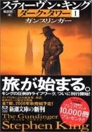 일본원서/ ダ-ク·タワ-1 ガンスリンガ- (문고)