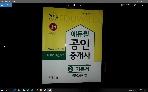 에듀윌 공인중개사 기본서(공시법)-2016년판