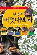 (상급) 한국의 버섯대백과 (1059-1)