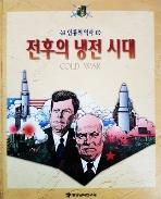 인류의 역사 39 : 전후의 냉전 시대