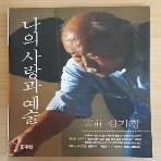 나의 사랑과 예술 /387
