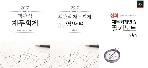 객관식 재무회계 세트 (본책+필기노트+재무회계연습 필기노트) [전3권]