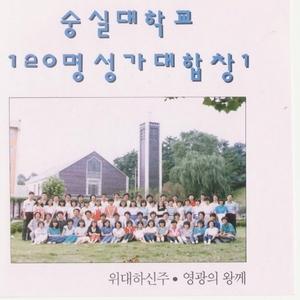 [오아시스] 웨스트민스터합창단 / 숭실대학 120명 성가대합창 1집 (미개봉)