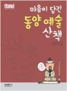 마음이 담긴 동양 예술 산책 (2010년 초판24쇄)