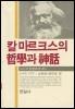칼 마르크스의 철학과 신화(오늘의사상신서 40) 8판(1988년)