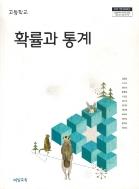 고등학교 확률과 통계 (김원경) (2009 개정 교육과정 교과서)