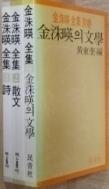 김수영 전집(1권 詩, 2권 散文. 별권 김수영의 문학)