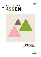 개념 쎈 고등 수학1 / 2015 개정 교육과정