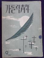 월간 가톨릭청년 1957년9월  [제11권9호] / 사진의 제품 중 해당권  / 상현서림  ☞ 서고위치:kn 2  *[구매하시면 품절로 표기됩니다]