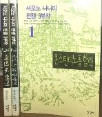 시오노 나나미전쟁 3부작 1~3권 세트 (총3권) / 한길사 / 1998.01