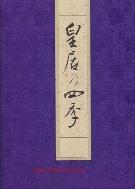 皇居の四季 天皇陛下御在位五十年記念出版 황거의사계 천황폐하어재위오십년기념출판