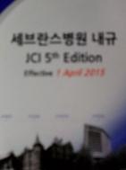 JCI 5th Edition