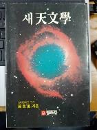 천문학(새)