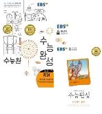 EBS 수능완성 영어영역 영어 3개년분 (2016, 2017, 2018)