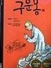 구운몽 외 -삼성출판사-2011