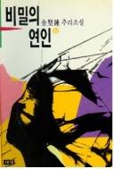 비밀의 연인(상) - 金聖鐘 추리소설