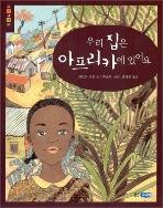 우리 집은 아프리카에 있어요 - 남아프리카 공화국의 인종차별정책에 맞서 싸운 아홉 살 레베카와 가족 이야기! 초판18쇄