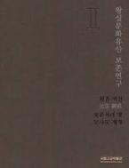 왕실문화유산 보존연구.전3권