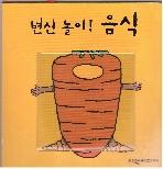 변신놀이! 음식   (ISBN : 9788961100700)