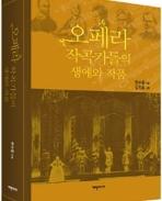 오페라 작곡가들의 생애와 작품